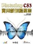 Photoshop CS3 實用範例精選集-cover