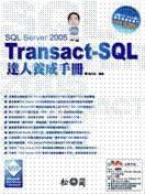 SQL Server 2005 Transact-SQL 達人養成手冊-cover