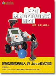 LEGO MINDSTORMS NXT 智慧型樂高機器人與 Java 程式開發-cover