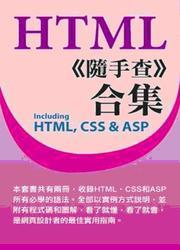 HTML <隨手查>合集
