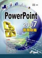 PowerPoint 2007 實用攻略-cover