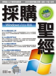 Windows Vista 電腦採購聖經-cover