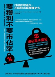 要獲利不要市佔率:打破管理迷失,在成熟市場裡賺更多 (Manage for Profit Not for Market Share: A Guide to Creater Profits in Highly Contested Markets)-cover