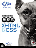 如何設計好網站─無廢話 XHTML & CSS (HTML Dog: The Best-Practice Guide to XHTML and CSS)-cover