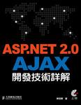 ASP.NET 2.0 AJAX 開發技術詳解-cover