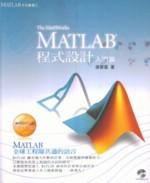MATLAB 程式設計-入門篇, 2/e-cover