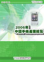 2006 年中國手機產業總覽-cover