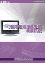 中國平板電視產業鏈發展研究-cover