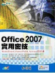Office 2007 實用密技-cover
