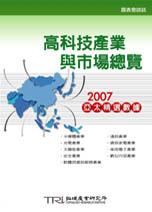 高科技產業與市場總覽-2007亞太精選數據