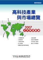 高科技產業與市場總覽-2007全球精選數據-cover