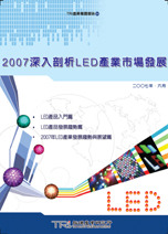 2007 深入剖析 LED 產業市場發展-cover