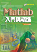 Matlab 入門與精進, 2/e