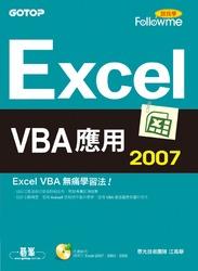 Excel 2007 VBA 應用-cover