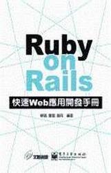 Ruby on Rails 快速 Web 應用開發手冊-cover
