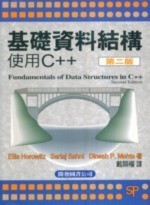 基礎資料結構 ─ 使用 C++ (Fundamentals of Data Structures in C++, 2/e)-cover