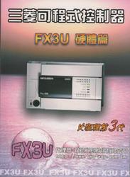 三菱可程式控制器 FX3U 硬體篇-cover