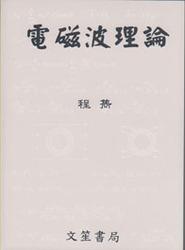 電磁波理論-cover