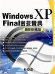 Windows XP Final 密技寶典-最終珍藏版-cover