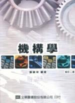 機構學(修訂二版)-cover