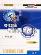 升科大四技─機械製圖考前實戰策略, 2/e-cover