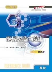 升科大四技─機械製造大躍進(2007 最新版), 6/e-cover