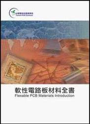 軟性電路板材料全書