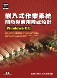 嵌入式作業系統開發與應用程式設計 Windows CE-cover