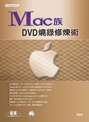 Mac 族─DVD 燒錄修煉術-cover