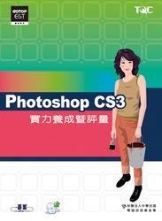 Photoshop CS3 實力養成暨評量-cover
