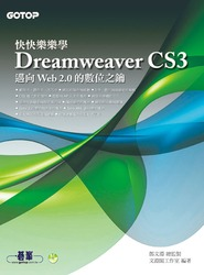 快快樂樂學 Dreamweaver CS3-cover