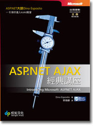 ASP.NET AJAX 經典講座 (Introducing Microsoft  ASP.NET AJAX)-cover