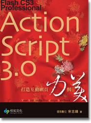 Flash CS3 ActionScript 3.0 打造互動網頁的力與美-cover