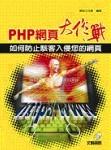 PHP 網頁大作戰:如何防止駭客入侵您的網頁-cover