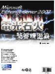 Microsoft Exchange Server 2007 電光石火問答精選集-cover
