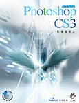 Photoshop CS3 中文版 Extended 影像接班人-cover
