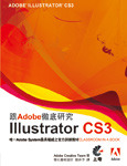 跟 Adobe 徹底研究 Illustrator CS3 (Adobe Illustrator CS3 Classroom in a Book)-cover