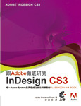 跟 Adobe 徹底研究 InDesign CS3 (Adobe InDesign CS3 Classroom in a Book)-cover