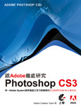 跟 Adobe 徹底研究 Photoshop CS3 (Adobe Photoshop CS3 Classroom in a Book)-cover