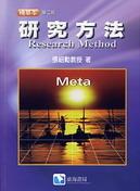 研究方法(精華本), 2/e-cover
