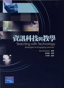 資訊科技與教學 (Teaching with Technology)-cover