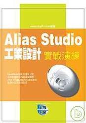 Alias Studio 工業設計實戰演練-cover
