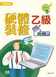 電腦硬體裝修乙級檢定術科-cover