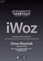 科技頑童沃茲尼克 (iWoz: From Computer Geek to Cult Icon: How I Invented the Personal Computer, Co-Founded Apple, and Had Fun Doing It)-cover