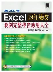 Excel 函數範例完整學習應用大全(增訂 2007 版)-cover