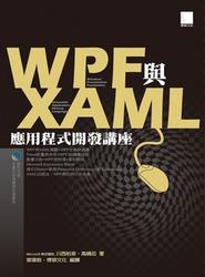 WPF 與 XAML 應用程式開發講座-cover