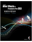 Adobe After Effects & Premiere Pro CS3 最重要的 12 堂課-cover