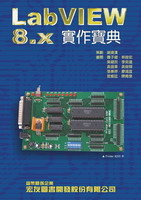 LabVIEW 8.X 實作寶典-cover