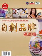 自創品牌贏商機─2007年中國大陸地區投資環境與風險調查