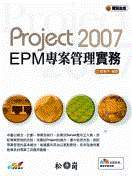 Project 2007 EPM 專案管理實務-cover